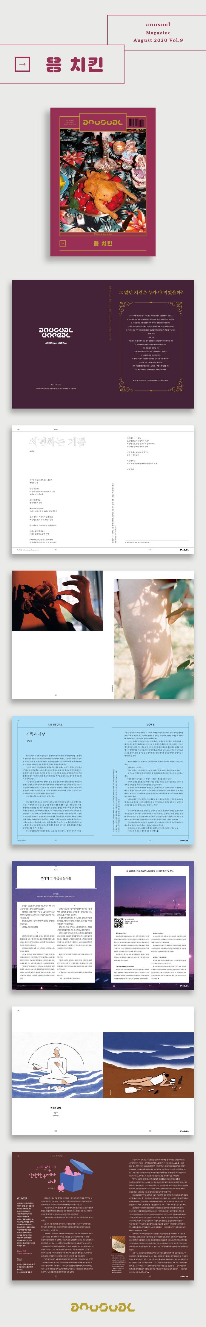 An Usual(언유주얼)(2020년 8월호)(Vol.9) 도서 상세이미지