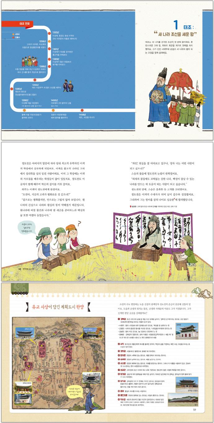 한국사를 이끈 리더. 6: 조선의 건국과 발전 도서 상세이미지