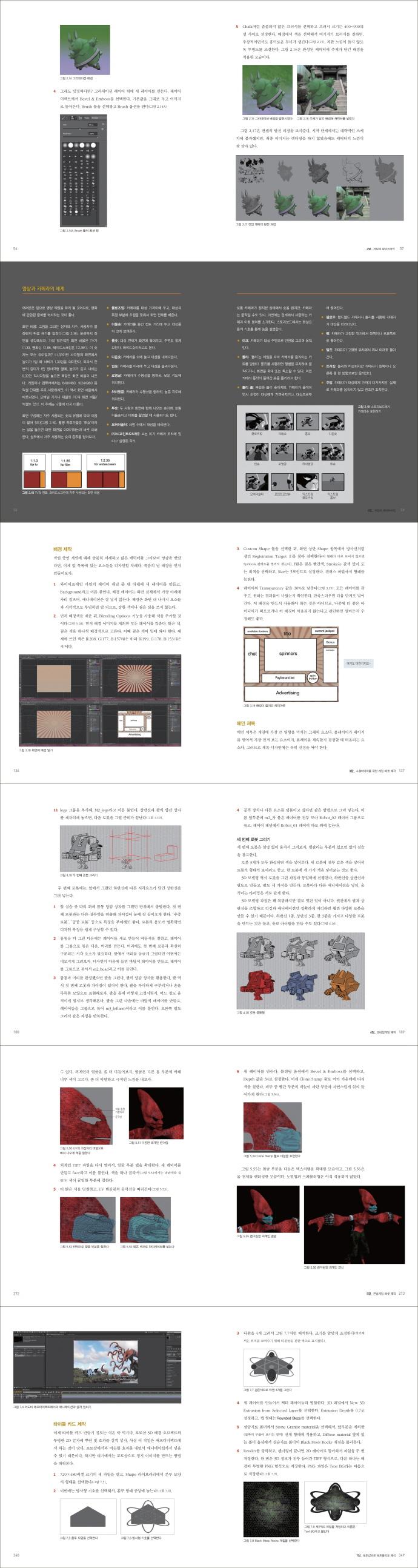 포토샵으로 만드는 게임 아트(에이콘 게임 개발 프로그래밍 시리즈) 도서 상세이미지