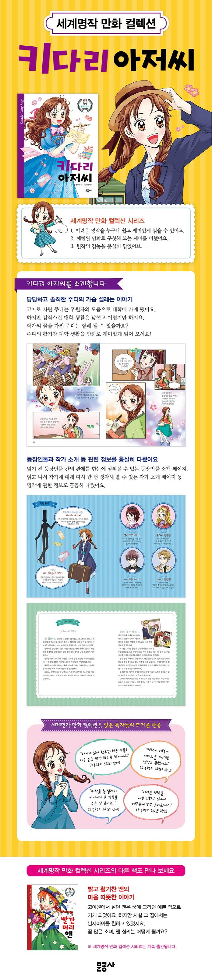키다리 아저씨(세계명작 만화 컬렉션 2) 도서 상세이미지