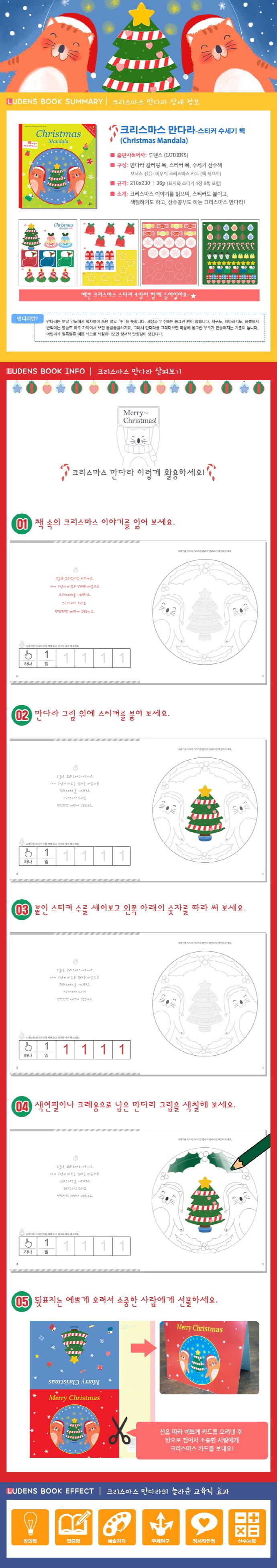크리스마스 만다라(Christmas Mandala)(스티커색칠북) 도서 상세이미지