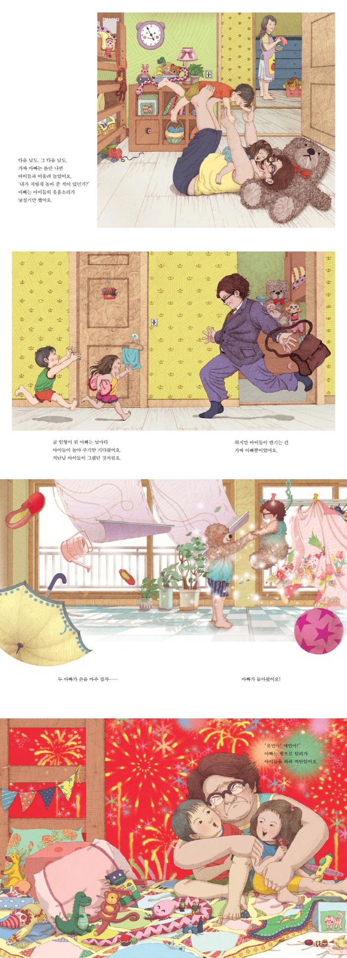 아빠는 곰돌이야(그림책이 참 좋아 4)(양장본 HardCover) 도서 상세이미지