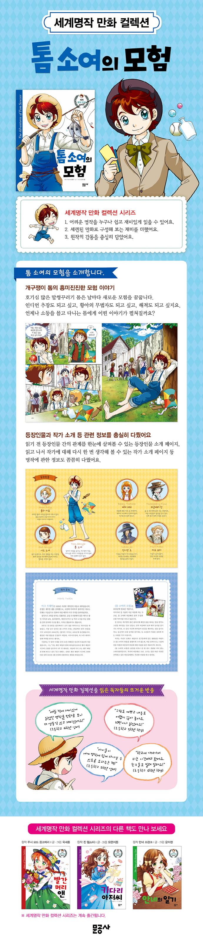 톰 소여의 모험(세계명작 만화 컬렉션 3) 도서 상세이미지