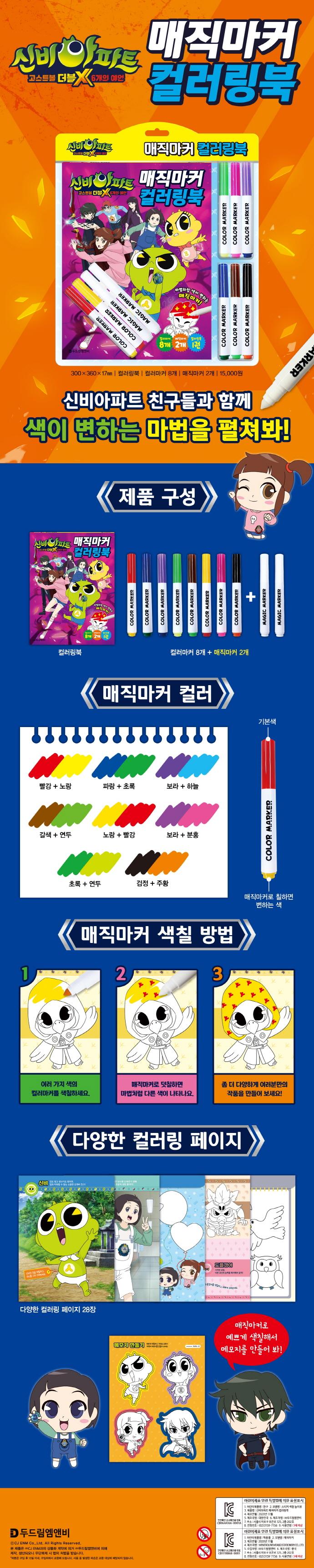 신비아파트 고스트볼 더블X 6개의 예언 매직마커 컬러링북 도서 상세이미지