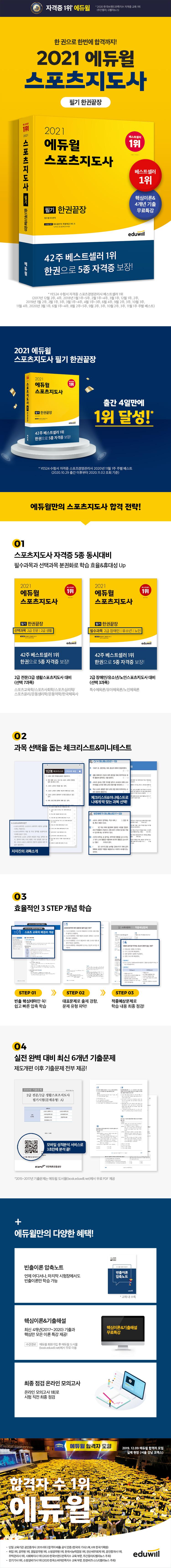 스포츠지도사 필기 한권끝장(2021)(에듀윌) 도서 상세이미지