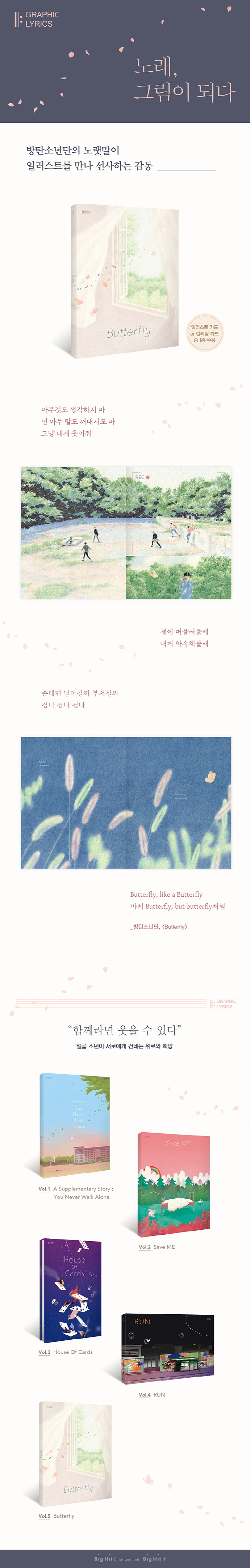 Butterfly(양장본 HardCover) 도서 상세이미지