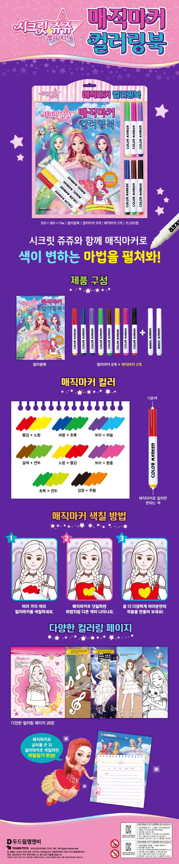 시크릿 쥬쥬 별의 여신 매직마커 컬러링북(장난감/완구) 도서 상세이미지