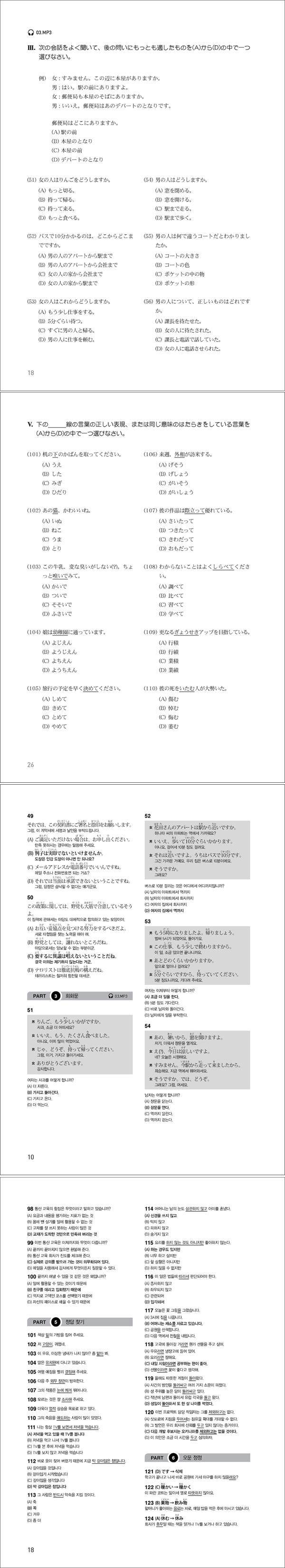 JPT 최신 기출문제 단기완성(2회분) 도서 상세이미지