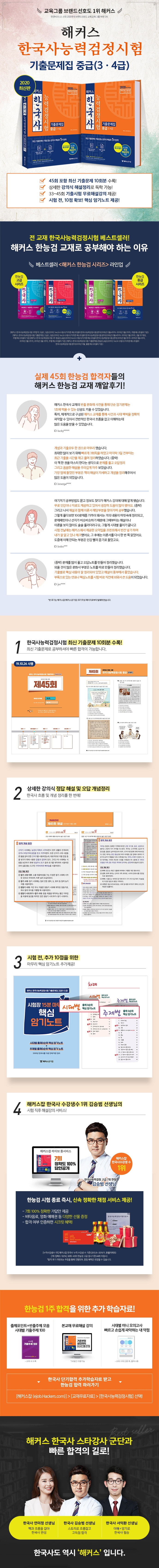 한국사능력검정시험 기출문제집 중급(3 4급)(2020)(해커스) 도서 상세이미지