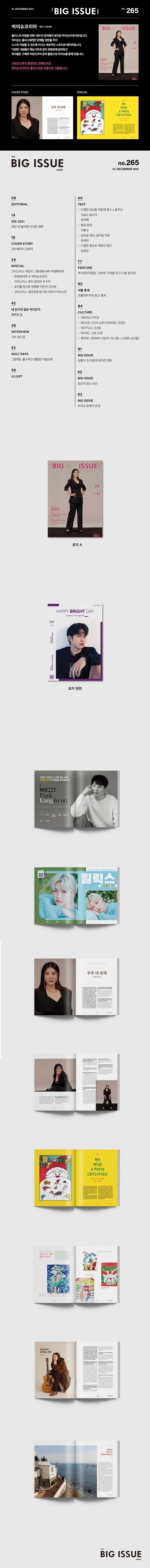 더 빅이슈 코리아(2020년 241호) 도서 상세이미지