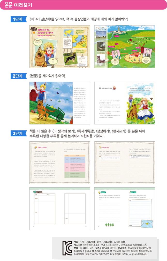 초등학생을 위한 세계 명작 걸작선 세트. 3(전5권) 도서 상세이미지