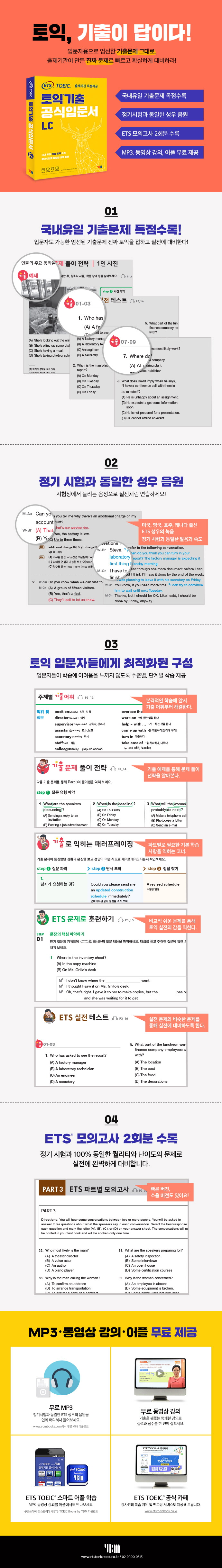 ETS 토익기출 공식입문서 LC 도서 상세이미지