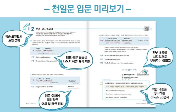 천일문 입문(500 Sentences Intro) 도서 상세이미지