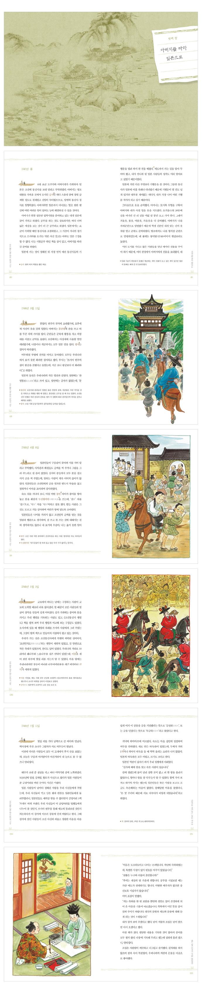 나는 조선의 가장 어린 여행 작가(꿈꾸는 돌고래 5) 도서 상세이미지