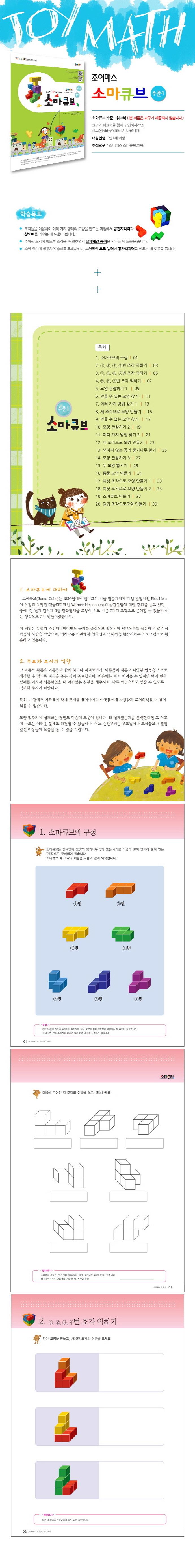 조이매스 소마큐브 수준 1 워크북 도서 상세이미지