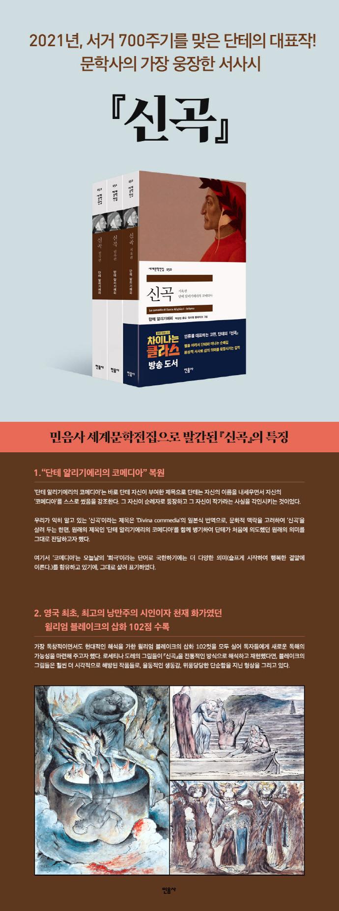 신곡: 지옥편(세계문학전집 150) 도서 상세이미지