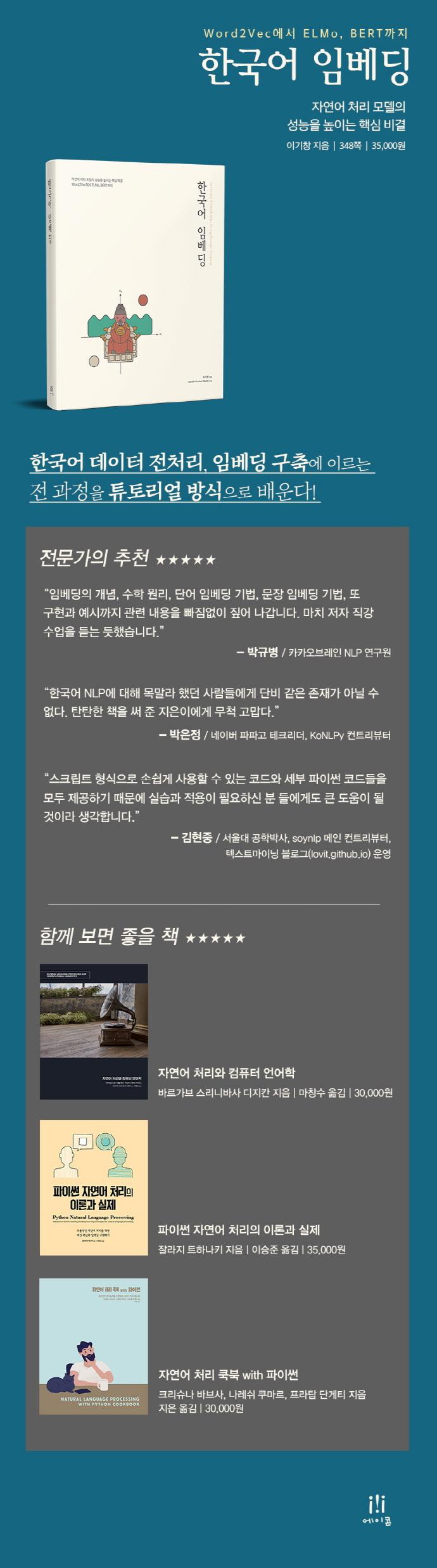 한국어 임베딩 도서 상세이미지