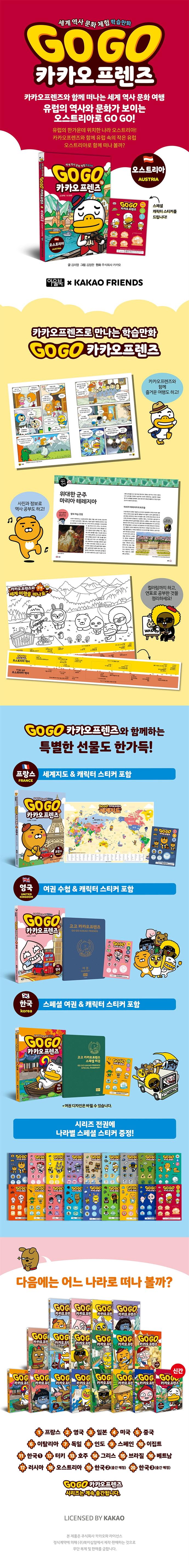 Go Go 카카오프렌즈. 18: 오스트리아 도서 상세이미지