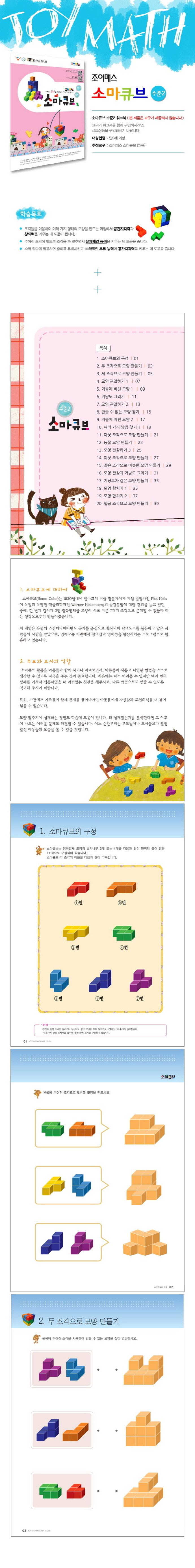 조이매스 소마큐브 수준 2 워크북 도서 상세이미지