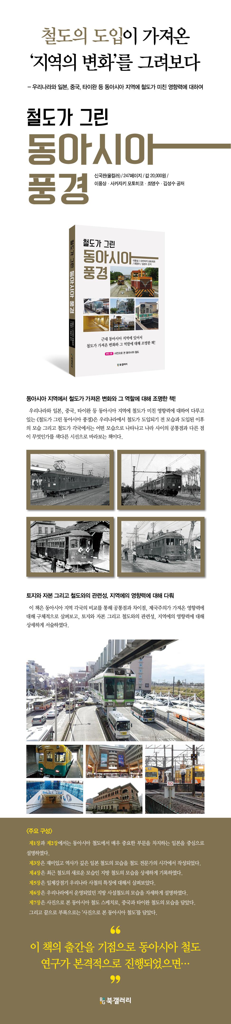 철도가 그린 동아시아 풍경 도서 상세이미지