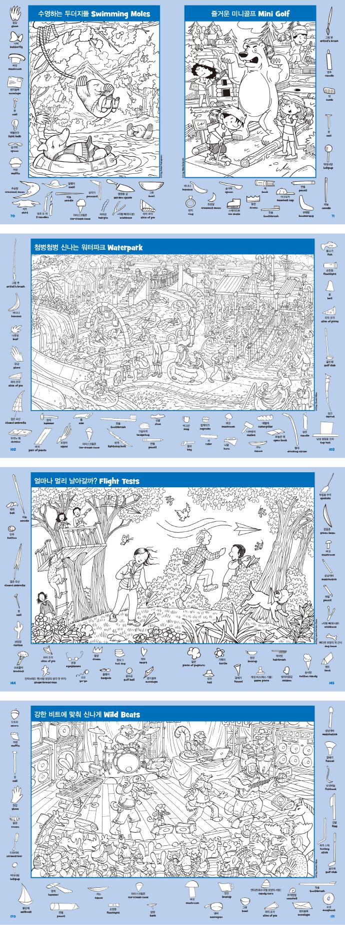 한 권으로 끝내는 숨은그림찾기 점보(Jumbo)(Highlights) 도서 상세이미지