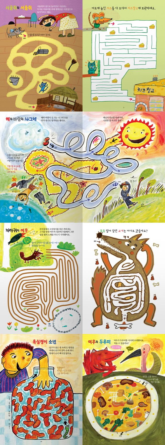 지혜동화 미로놀이(창의력 개발 시리즈 6) 도서 상세이미지