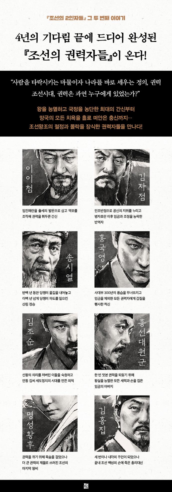 조선의 권력자들 도서 상세이미지