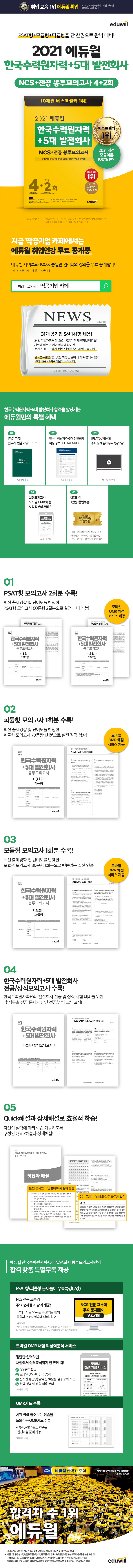한국수력원자력+5대 발전회사 NCS+전공 봉투모의고사 4+2회(2021)(에듀윌) 도서 상세이미지
