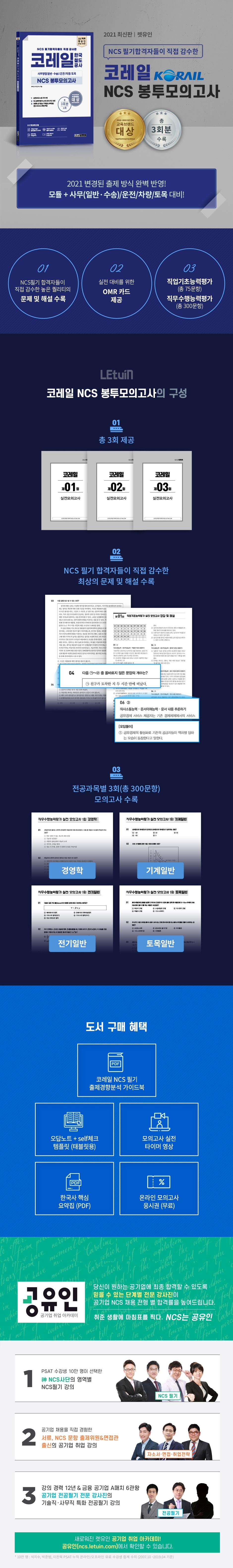 코레일 한국철도공사 NCS 봉투모의고사(2021)(렛유인) 도서 상세이미지