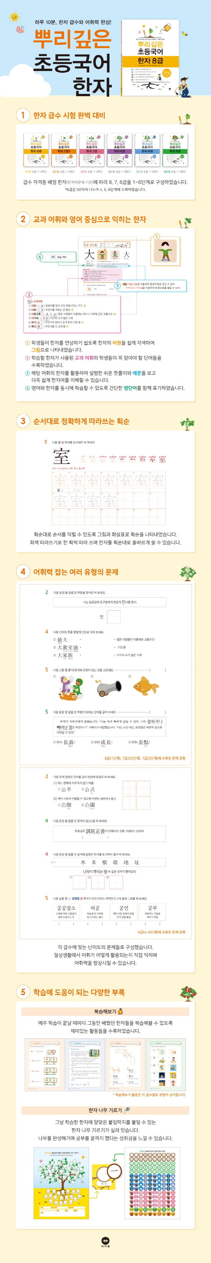 뿌리깊은 초등국어 한자 1단계(8급)(초등 1-2학년 대상) 도서 상세이미지