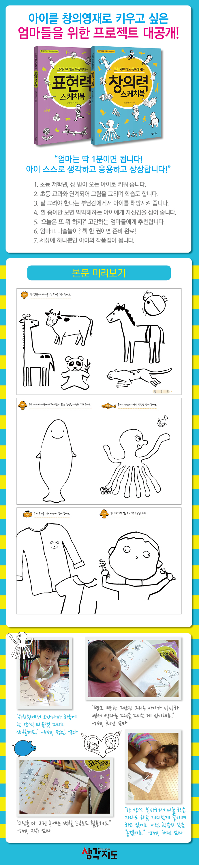 창의력 스케치북(그리기만 해도 똑똑해지는)(창의영재로 키우는 미술놀이 1) 도서 상세이미지