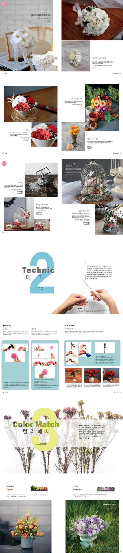 프리저브드 디자인 Vol. 1 도서 상세이미지