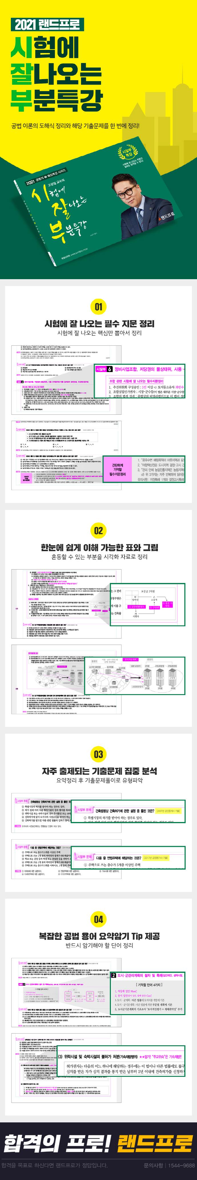 시험에 잘나오는 부분특강(2021)(고상철 교수의)(공법의 신 핵심특강 시리즈) 도서 상세이미지