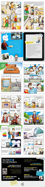 잡스 이야기(21세기 가장 창의적인 인물)(IT 영웅 교양만화 시리즈 1) 도서 상세이미지