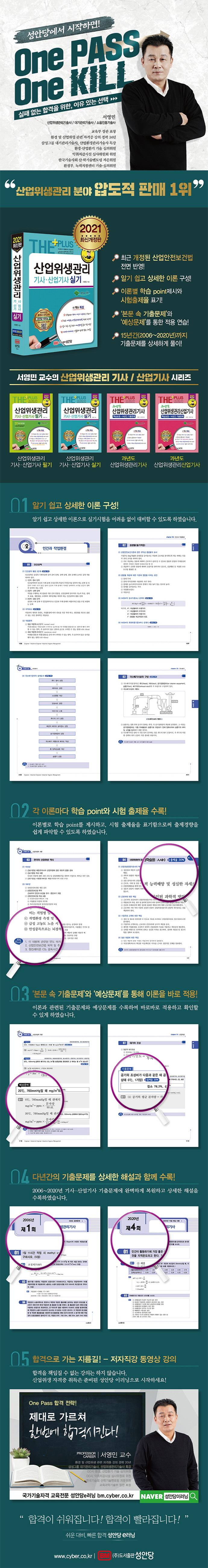산업위생관리기사 산업기사 실기(2021)(The Plus)(개정증보판 6판) 도서 상세이미지