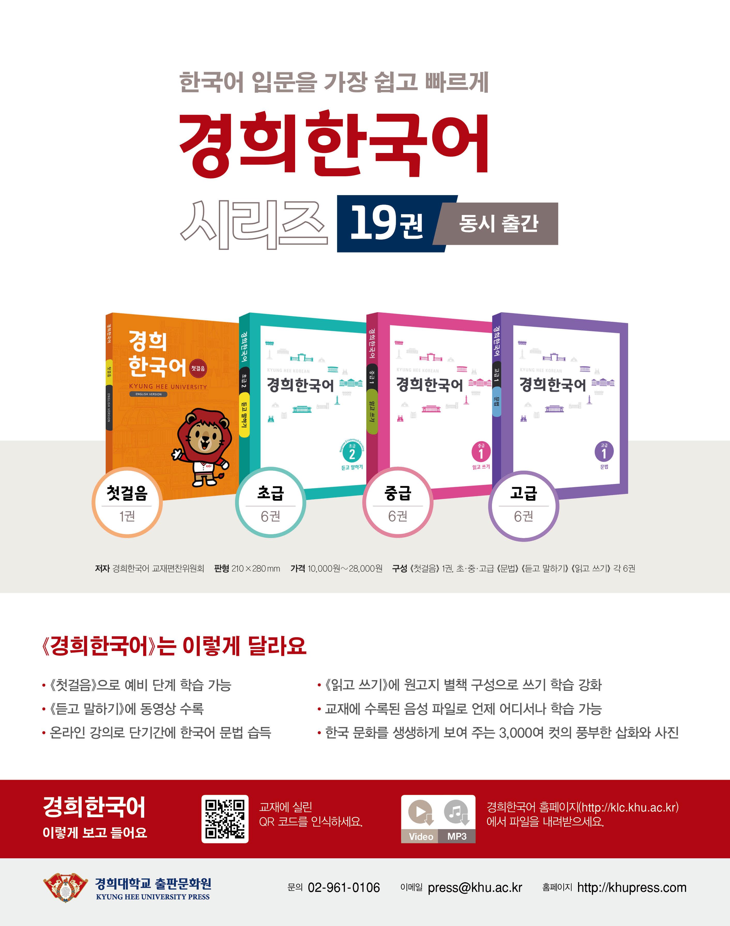 경희 한국어 중급. 2: 문법(경희대)(경희대 한국어 교재 시리즈) 도서 상세이미지