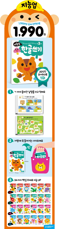 만3세: 한글쓰기(지능업) 도서 상세이미지