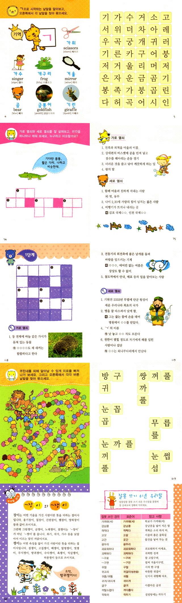 국어 낱말 게임북(센스book 10) 도서 상세이미지