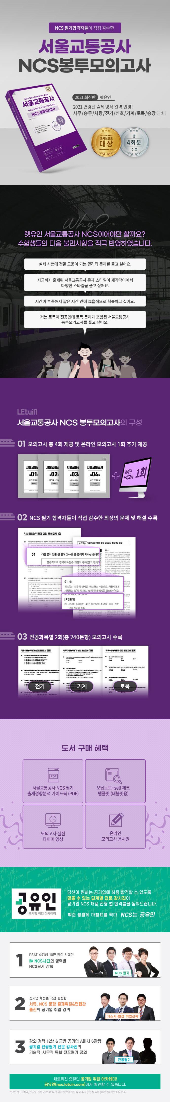 서울교통공사 NCS 봉투모의고사(2021)(NCS 필기합격자들이 직접 감수한) 도서 상세이미지