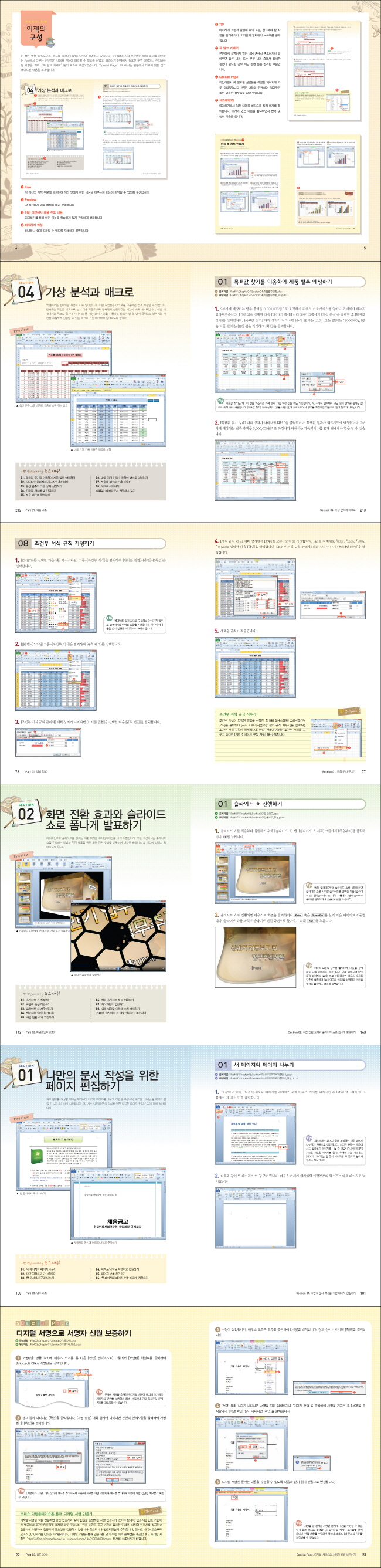 엑셀 파워포인트 워드 2010(다양한 실무 예제로 배우는)(CD1장포함) 도서 상세이미지