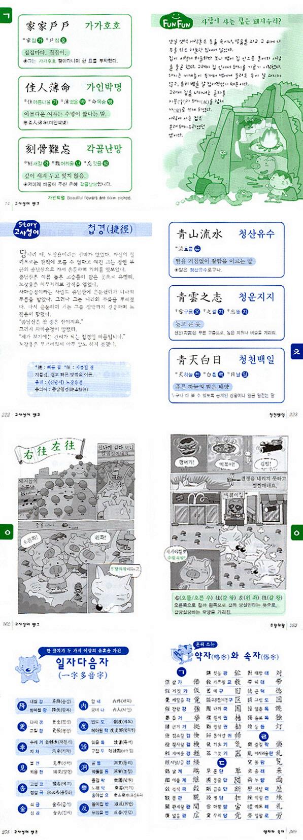 고사성어 뱅크(핵심정리)(센스BOOK 1) 도서 상세이미지