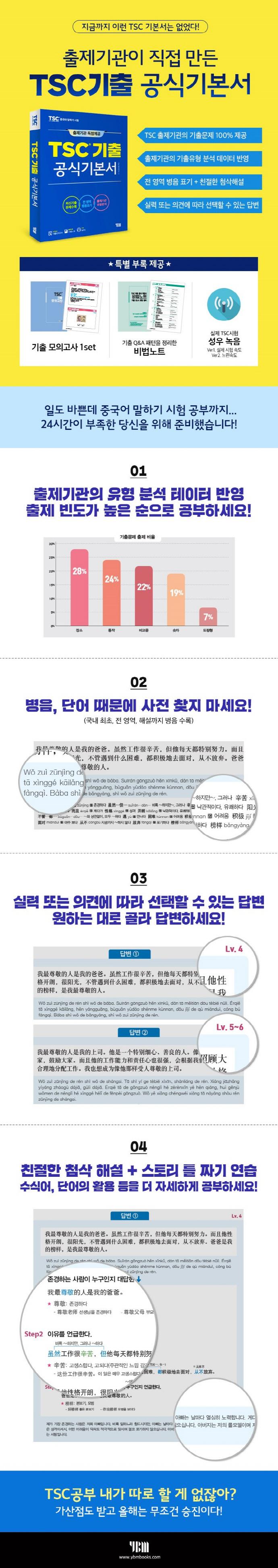 TSC 기출 공식기본서 도서 상세이미지