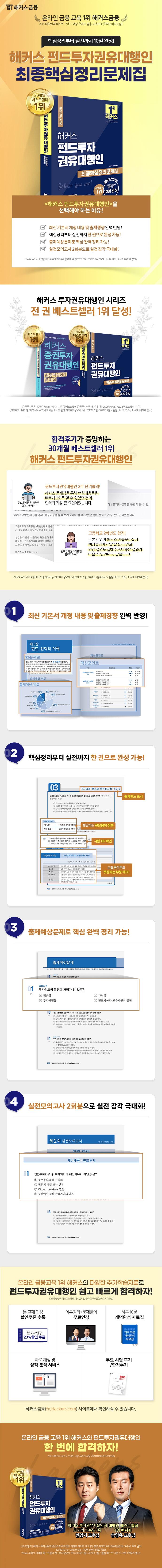 펀드투자권유대행인 최종핵심정리문제집(2021)(해커스) 도서 상세이미지