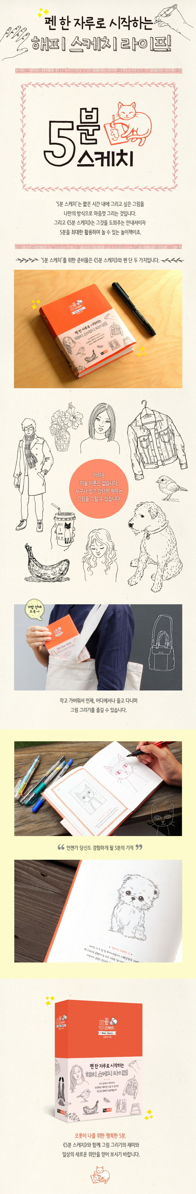 5분 스케치(5분 스케치 시리즈) 도서 상세이미지