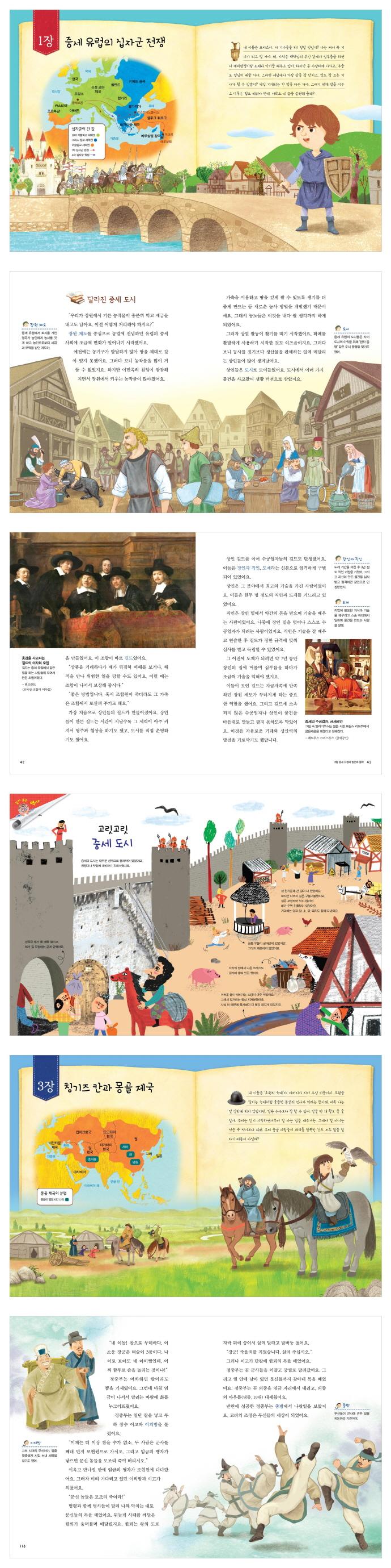 처음 세계사. 4: 여러 문화권의 충돌과 변화 도서 상세이미지