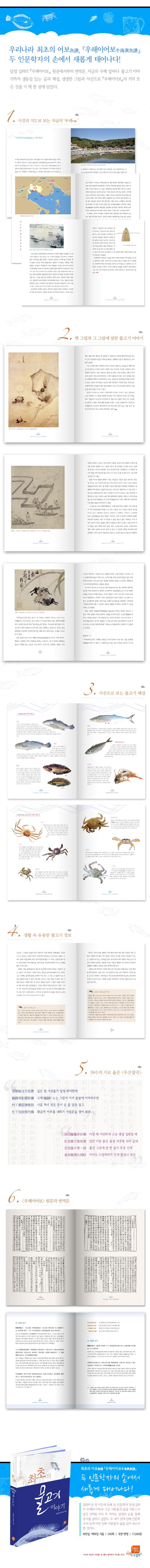 최초의 물고기 이야기: 신우해이어보(지앤유 로컬북스 3) 도서 상세이미지