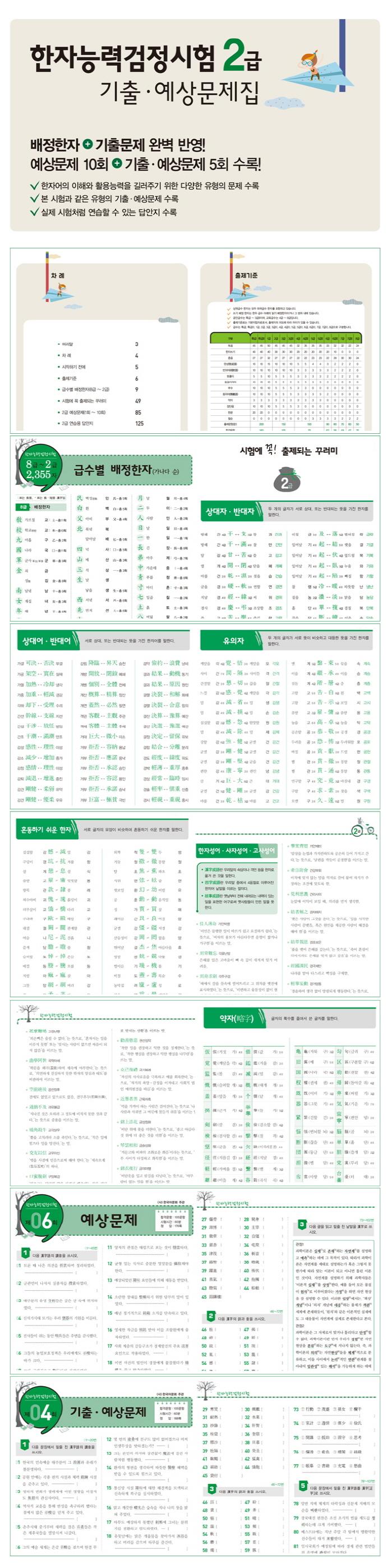 한자능력검정시험 2급 기출 예상문제집(한국어문회 주관)(개정증보판) 도서 상세이미지
