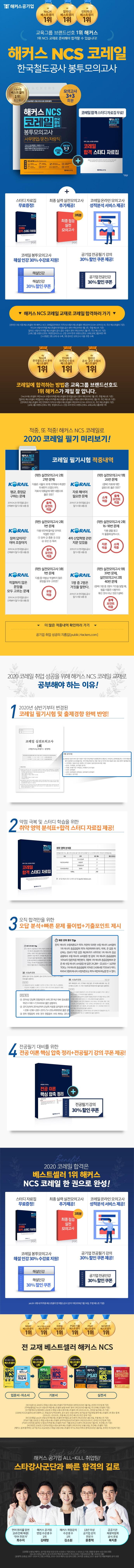 NCS 코레일 한국철도공사 봉투모의고사(2020)(해커스) 도서 상세이미지