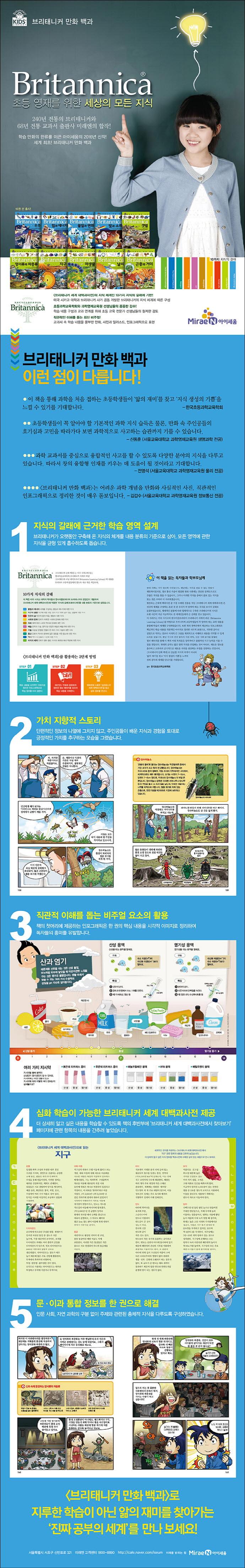 브리태니커 만화 백과. 3: 물질과 변화(양장본 HardCover) 도서 상세이미지