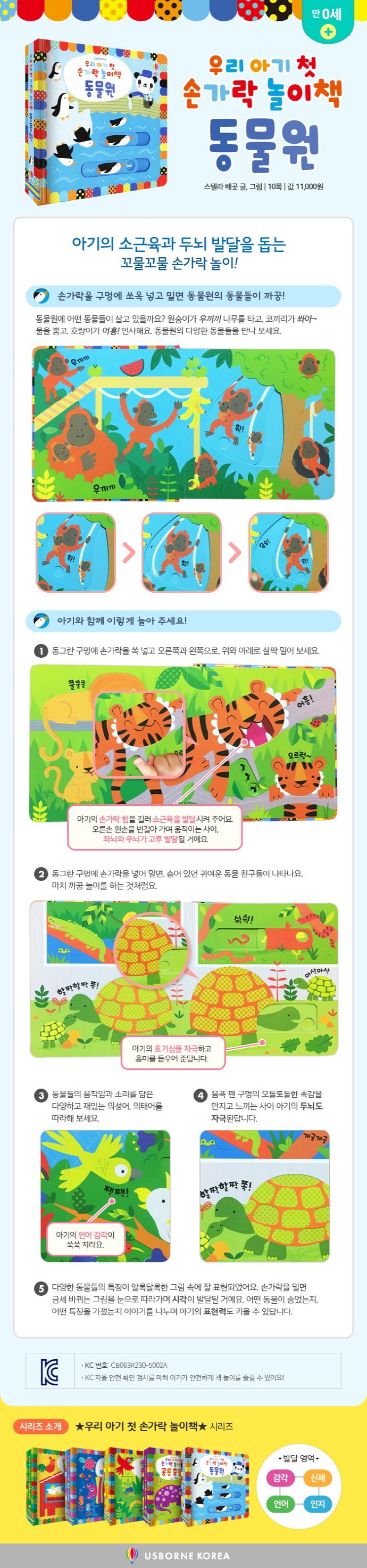 우리 아기 첫 손가락 놀이책: 동물원(보드북) 도서 상세이미지